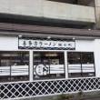 愛媛県今治市北宝来町「喜多方ラーメン麺小町」今治麺事情も
