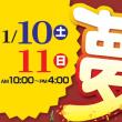 豊中市小曽根にて新築見学会☆1月10日(土)・ 11日(日)10時~16時開催
