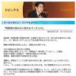 安倍晋三は「でっち上げ話」で菅直人を陥れたことを菅本人に謝罪した上で即刻総理を辞任すべきです