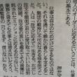 他人のオーダーに応えるということは、仕事の基本である-朝日新聞・折々のことばより