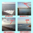 真玉海洋センター