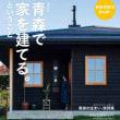 【地域オリジナル限定版「Replan青森」VOL4発刊!】