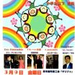 <告知>笑顔化計画 in 田布施町