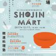 12/17(日) 初開催の精進マート@東別院に、アニマルライツ中部出展します☆彡 #Vegan #名古屋