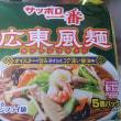 関東風麺 ~クオリティ高し!~