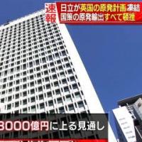 損失3000億円