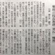 戦時の校長祝辞「死ね」 慄然/作家:早乙女勝元・・・新聞名不明(画像はTwitterより)