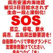 SOS発進!呉市安浦内海地区、依然孤立被災4日目 の朝、給水開始されたのか?協力して頑張ってね!