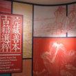 台湾旅行2017【初日】故宮博物院