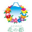 古城都、ふじのくに「花の都しずおか」シンボルマークをプロデュース