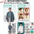 【pic】衛星劇場プログラムガイド 11月号  「マンホール」ジェジュン