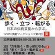 12/8 演劇ワークショップ
