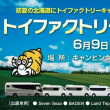 トイファクトリーフェアin北海道(2018)の開催が近づいてきました。