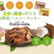 「ココノーラ」ダイエットクッキーのモニターに応募