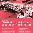 能川元一氏講演「慰安婦」像と姉妹都市×未来のための歴史パネル展