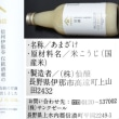 レビュー:信州伊那谷 伝統酒造の甘酒
