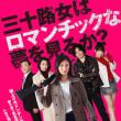 鮮やかにして驚愕の大どんでん返し!武田梨奈主演「三十路女はロマンチックな夢を見るか?」絶賛公開中!