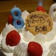 9月30日(日) 80才の誕生日にするピンポン!