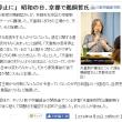 「京都新聞」にみる近代・現代-125(記事が重複している場合があります)
