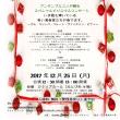 クリスマスコンサート告知@こどもフルート