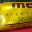 リッチバナナチョコレートアイスバー