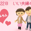 11月22日(水)小雪、大工さんの日、いい夫婦の日、ふるさと誕生日(和歌山県)、曇ってるよ。(^_^;)
