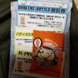 新春K-PRO!ネタ!企画!トーク!~お年玉付き~