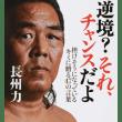 伊橋7.10長州興行で藤原と対戦