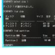 HDD再利用  回復パーティションの削除