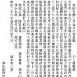 昨日の石碑銘文の最終校了が終了したので掲載しました。銘文調査の勉強です。
