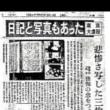南京大虐殺を捏造する新聞