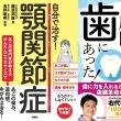 今月のマッキー歯科の図書2018.11