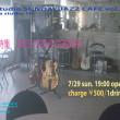 ohata studio  《sunday jazz cafe》  7/29 sun. 19:00 open