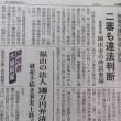 浅田訴訟、控訴判決の新聞記事です。