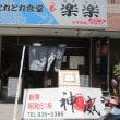 jr大久保駅前から北に20m楽楽食堂と合体した中華料理のカムイ 40年来の屋台の味