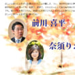 はじめの一歩企画 第2回 【前川喜平さんが語る教育と構造改革・規制緩和・市場化】
