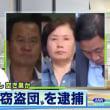 韓国人4人 窃盗で強制送還 ⇒貨物船に紛れ込み密入国 ⇒民泊を拠点に空き巣60件繰り返した疑いで逮捕~ネットの反応「再び強制送還してもまたやるだろ、これ」