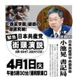 4月1日、小池晃さん、浦和駅頭で森友問題で駅頭から訴え