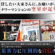品川Vタワー 貸す選択(オーナー様募集中!)