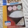 大塚食品(株) マンナンヒカリ