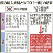 日本が韓国に敗訴。韓国が「放射線から国民を守るために福島など東北8県からの水産物輸入を制限していることは正当」と世界貿易機関WTOが最終判断。