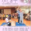 広報誌「ふじの華」Vol.43が発行されます!