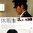 死刑囚そして看守の映画なり 弁護士会の「休暇」浦和にて