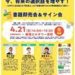 【注目イベント】勉強メソッドトークイベント&サイン会のお知らせ