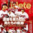 広島アスリートマガジン2017年10月号 リーグ連覇記念号 予約情報