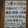 篠窪(しのくぼ)の隣町 くず葉の家で北原白秋の歌にふれる