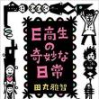 「E高生の奇妙な日常」 田丸 雅智