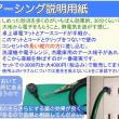 アーシング体験談 2018.2.21追記