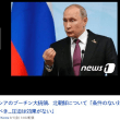 プーチンは真っ当!北朝鮮ミサイル「条件のない対話をすべき…圧迫は効果がない」NHK世論調査では日本人の半数が攻撃賛成!安倍政権と日本人半数が戦争を崇拝する!北朝鮮戦争になれば原発も狙われ一巻の終わり!