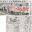 #akahata 北海道 オスプレイ演習参加を強行/スタンディングで抗議・・・今日の赤旗記事